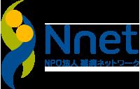 NPO法人 難病ネットワーク