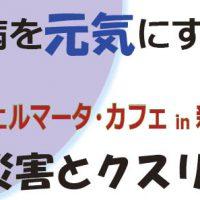 第4回ラフェルin新宿