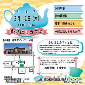 かけはしカフェ2020/3/12チラシ